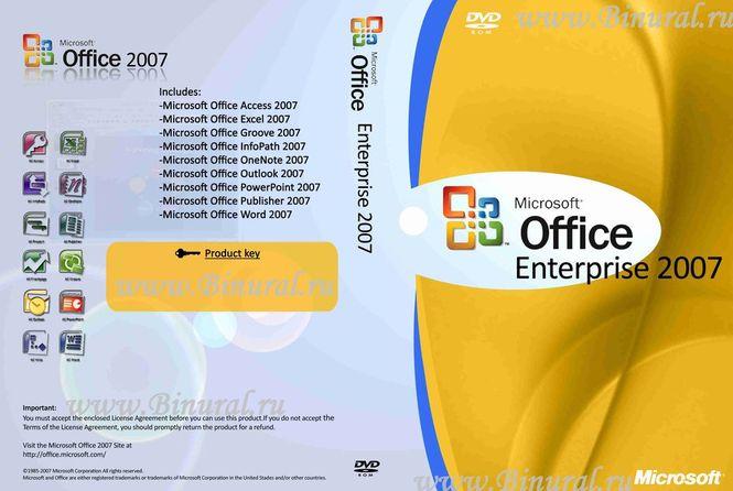 Microsoft Office Publisher 2007. Компания Microsoft создает различные офис