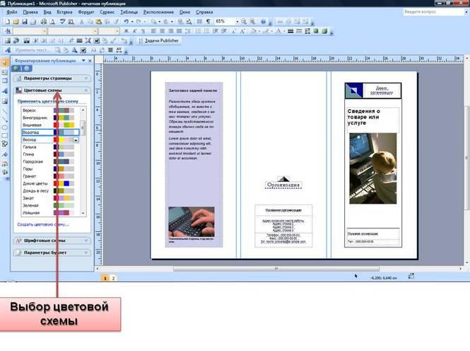 программа для создания буклета